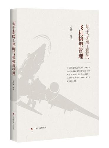 基于系统工程的飞机构型管理