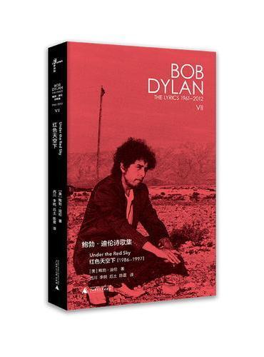 新民说  鲍勃·迪伦诗歌集(1961—2012):红色天空下
