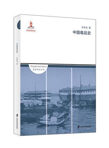 中国毒品史