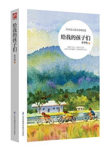 给我的孩子们:儿童文学大师丰子恺童话、散文精选:以笔记童年趣事,以情论世相人生!