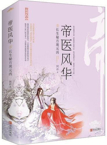 帝医风华3长生秘方现元凶(全2册)