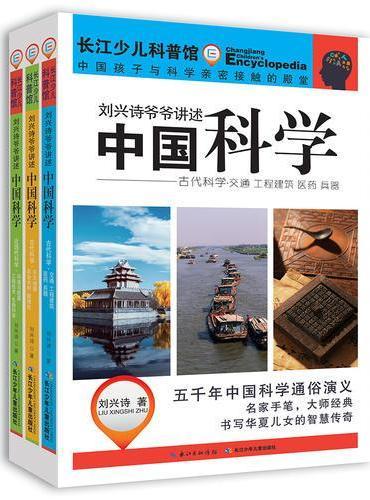 刘兴诗爷爷讲述·中国科学(套装3册)