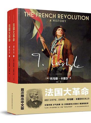 法国大革命:一部历史
