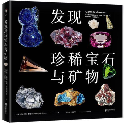 发现珍稀宝石与矿物