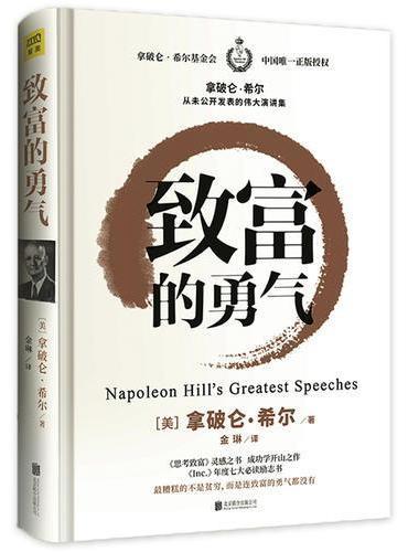 致富的勇气(成功学之父拿破仑·希尔第1部从未公开发表的伟大演讲集,拿破仑·希尔基金会中国唯一正版授权)