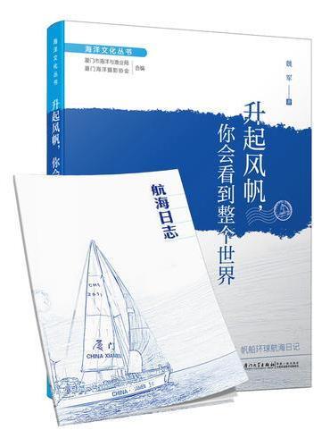 升起风帆,你会看到整个世界(中国帆船首次环球航行的传奇冒险 充满梦想和热血的新世纪英雄史诗)