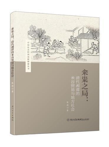 籴粜之局:清代湘潭的米谷贸易与地方社会/中国社会经济史新探索丛书