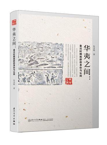 华夷之间:秦汉时期族群的身份与认同