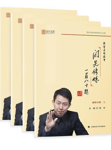 2018张宇考研数学闭关修炼一百八十题