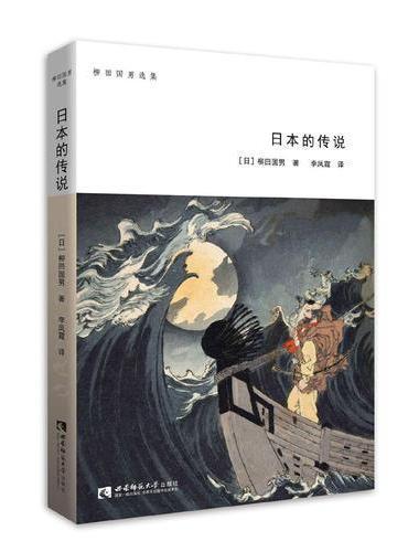 柳田国男选集·日本的传说