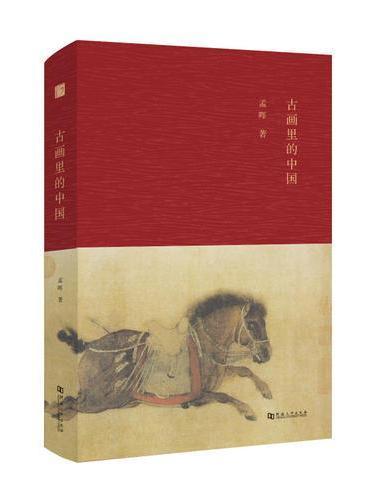 古画里的中国