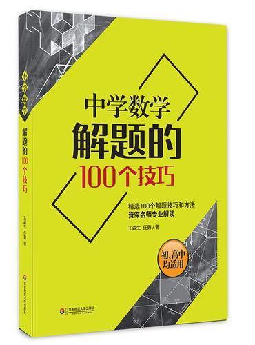 中学数学解题的100个技巧 大夏书系