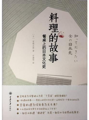 料理的故事——餐桌上的日本文化史