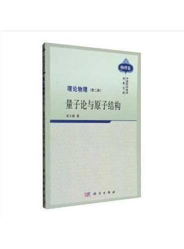理论物理(第二册 ) 量子论与原子结构