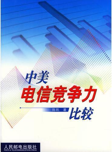 中美电信竞争力:比较