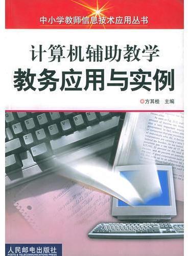 计算机辅助教学教务应用与实例
