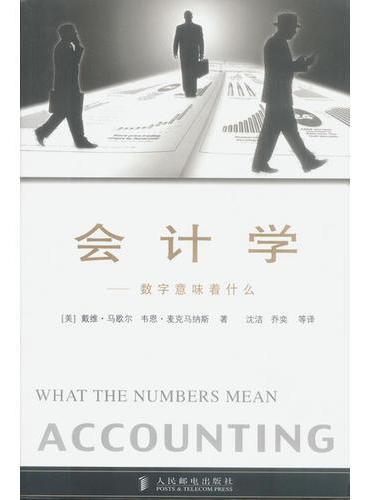 会计学:数学意味着什么[第四版]