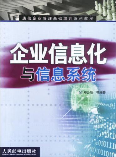 企业信息化与信息系统