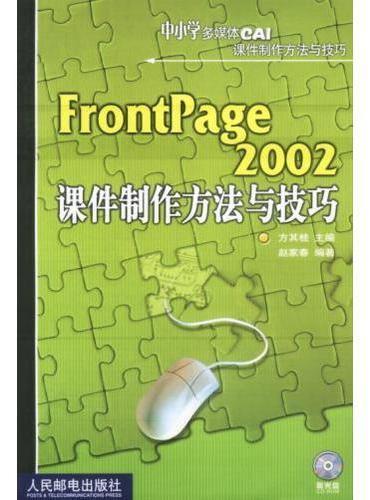 FrontPage2002课件制作方法与技巧