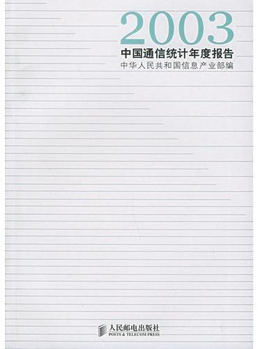 2003中国通信统计年度报告