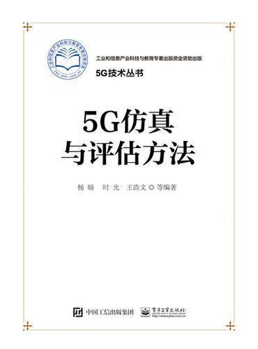 5G仿真与评估方法