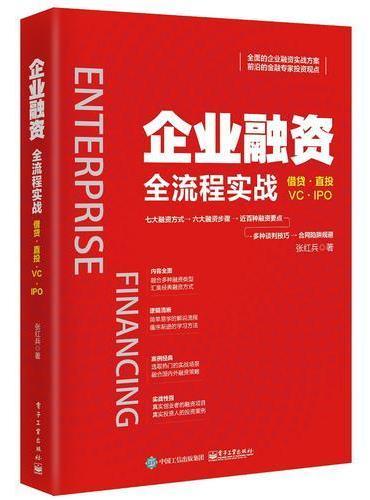 企业融资全流程实战