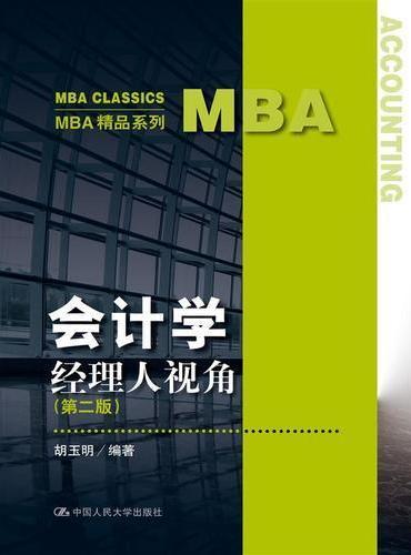 会计学:经理人视角(第二版)(MBA精品系列)