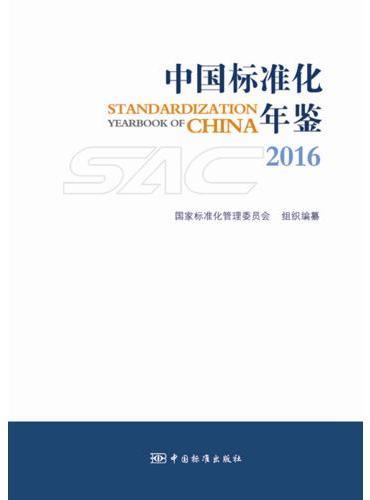 中国标准化年鉴2016
