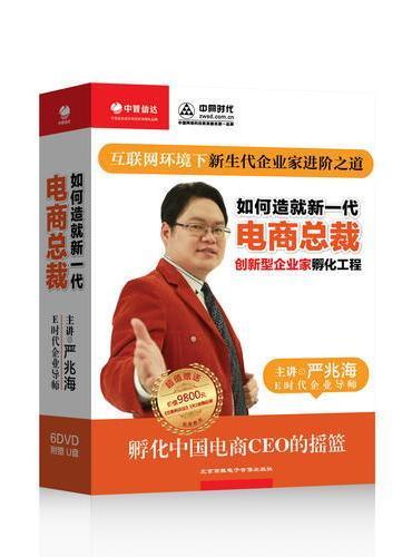 如何造就新一代电商总裁 严兆海 6DVD(附赠U盘)