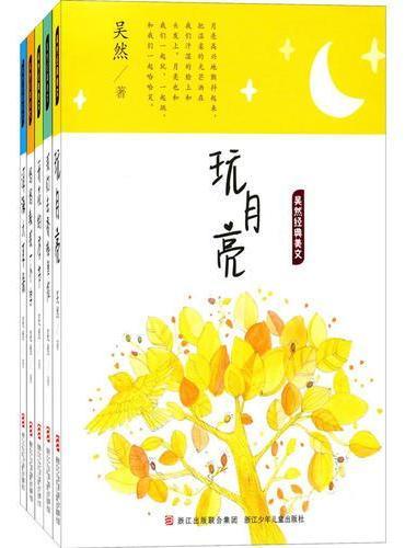 吴然经典美文(套装 共5册)