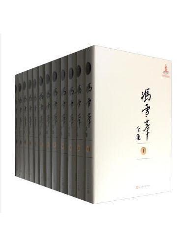 冯雪峰全集(1—12)