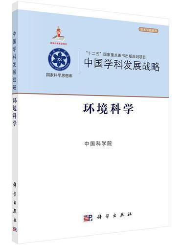 中国学科发展战略·环境科学