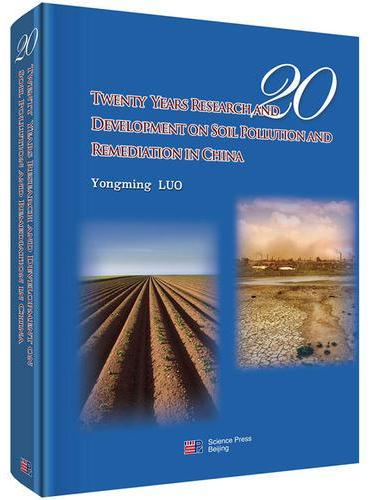 中国土壤污染与修复研究二十年(英文版)
