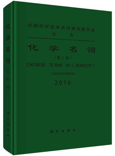 化学名词(第二版)
