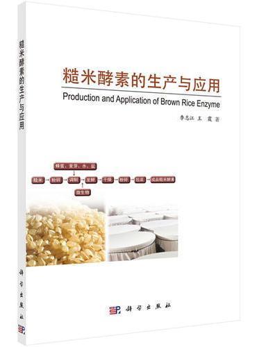 糙米酵素的生产与应用