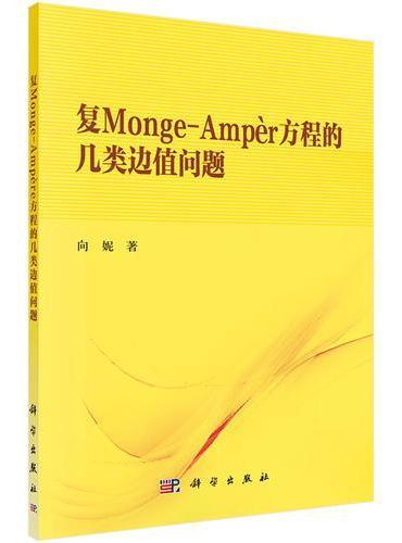 复Monge-Ampère方程的几类边值问题