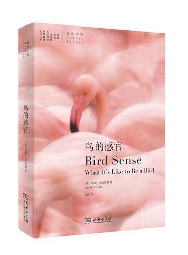 鸟的感官(自然文库)