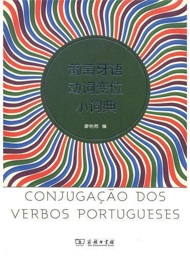 葡萄牙语动词变位小词典