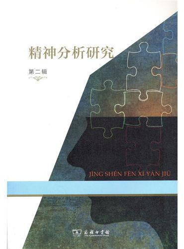 精神分析研究  第二辑