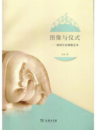 图像与仪式——隋唐长安佛教艺术