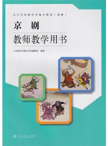 北京市初级中学地方教材(选修)京剧教师教学用书