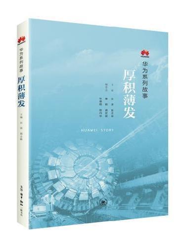 厚积薄发:华为系列故事