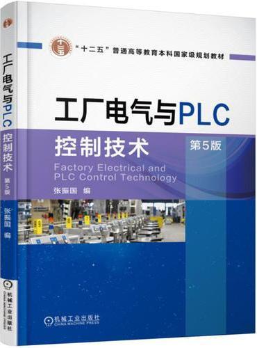 工厂电气与PLC控制技术 第5版