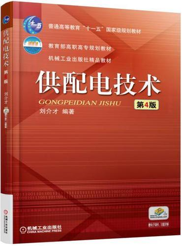 供配电技术 第4版