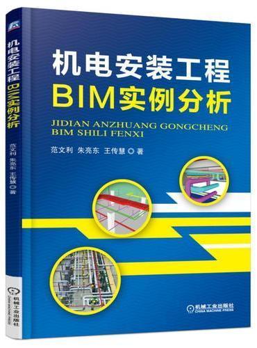 机电安装工程BIM实例分析