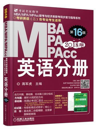 2018蒋军虎MBA、MPA、MPAcc联考与经济类联考 英语分册 (全新改版 第16版 连续畅销16年)