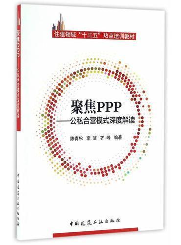 聚焦PPP——公私合营模式深度解读