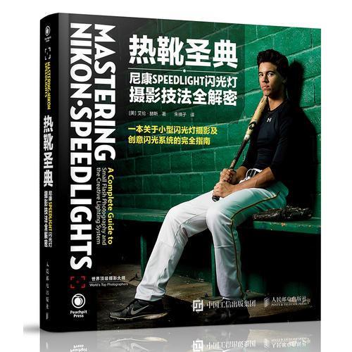 热靴圣典——尼康SPEEDLIGHT闪光灯摄影技法全解密