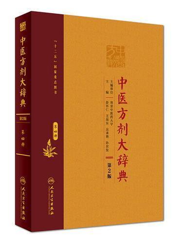 中医方剂大辞典(第2版)第四册