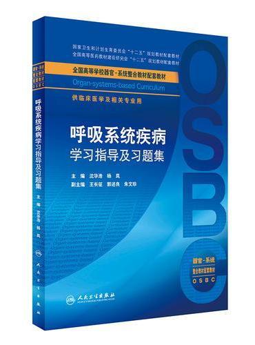 呼吸系统疾病学习指导及习题集(本科整合教材配教)